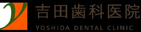 医療法人吉田歯科医院
