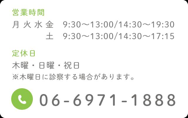 06-6971-1888